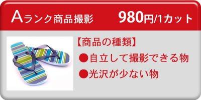 Aランク 980円コース