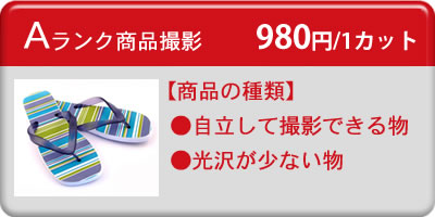 Aランク商品撮影 980円コース