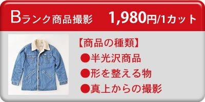 Bランク 1,980円コース