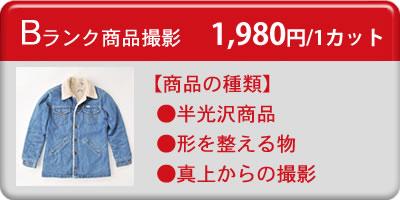 Bランク商品撮影 1,980円コース