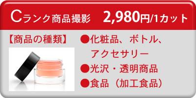 Cランク商品撮影 2,980円/1カット