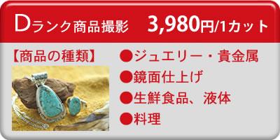 Dランク商品撮影 3,980円コース