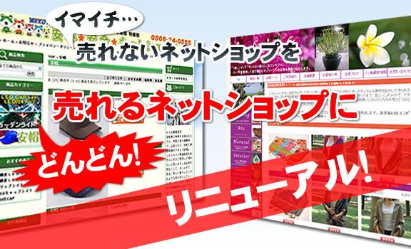 イマイチ売れないネットショップをどんどん売れるネットショップにリニューアル!
